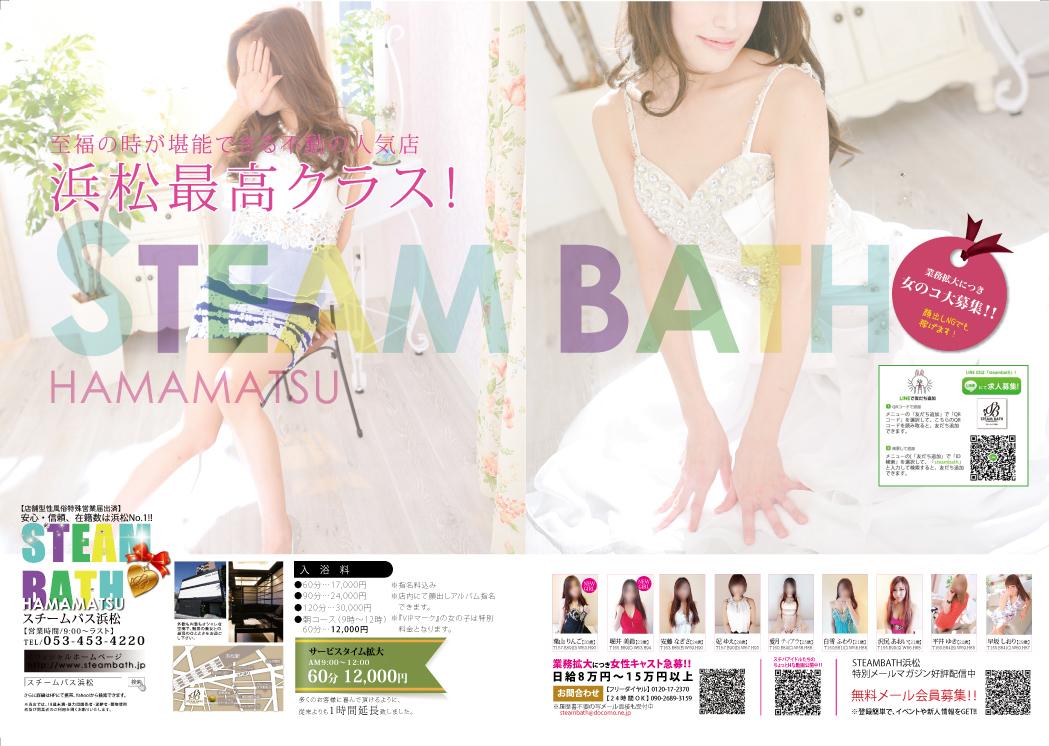 スチームバス浜松